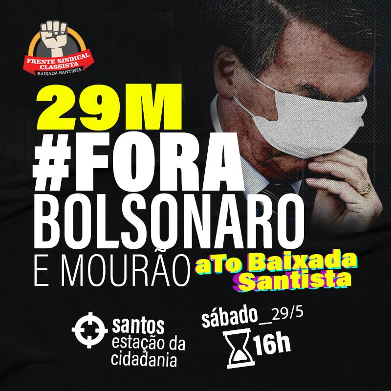 29M BAIXADA SANTISTA. Fora Bolsonaro e Mourão. Ato Baixada Santista. 29/05 (sábado), 16h, na Estação da Cidadania (Santos, esquina da Av. Ana Costa com Av. Francisco Glicério).
